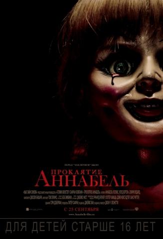 плакат фильма постер локализованные Проклятие Аннабель
