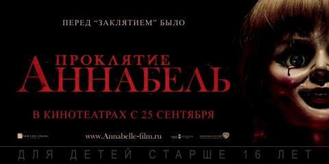 плакат фильма баннер локализованные Проклятие Аннабель
