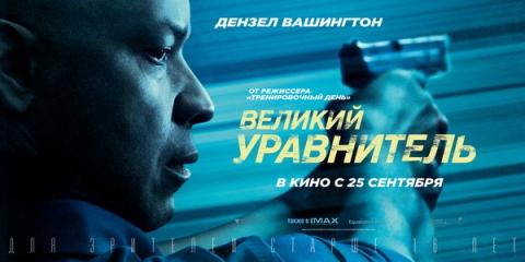 плакат фильма баннер локализованные Великий уравнитель