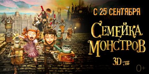 плакат фильма баннер локализованные Семейка монстров