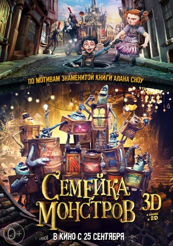 плакат фильма постер локализованные Семейка монстров