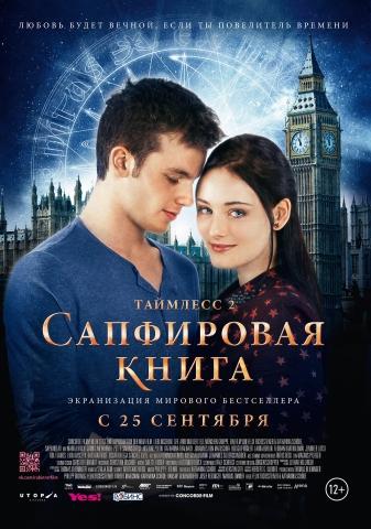 плакат фильма постер локализованные Таймлесс 2: Сапфировая книга
