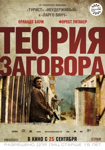 плакат фильма постер локализованные Теория заговора. Зулу