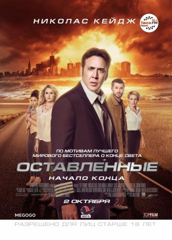 плакат фильма постер локализованные Оставленные