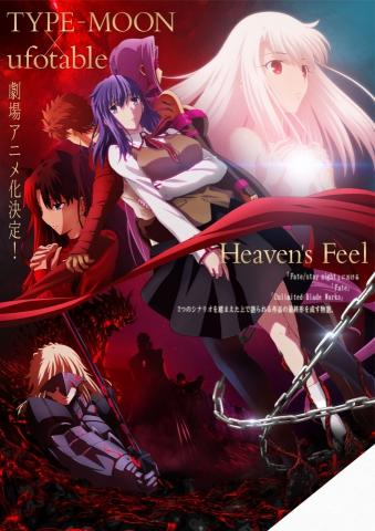 плакат фильма постер Судьба: Ночь Схватки – Прикосновение Небес*
