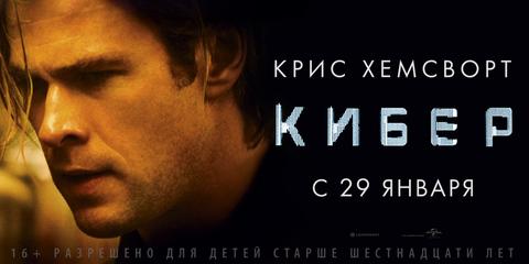 плакат фильма баннер локализованные Кибер