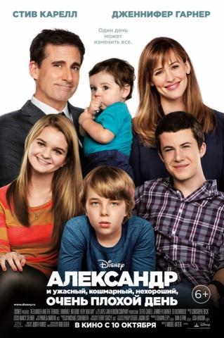 плакат фильма постер локализованные Александр и ужасный, кошмарный, нехороший, очень плохой день