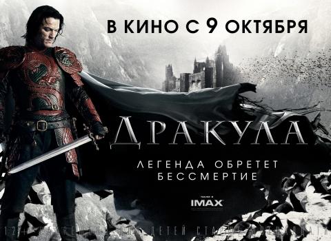 плакат фильма биллборды локализованные Дракула