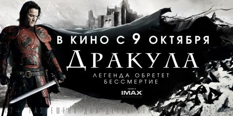 плакат фильма баннер локализованные Дракула