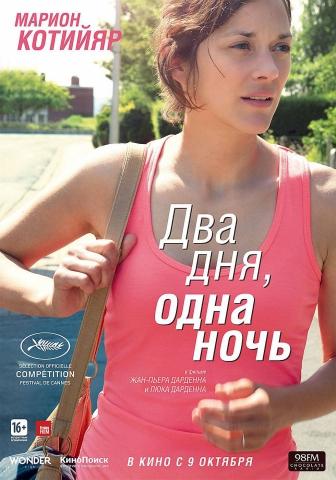 плакат фильма постер локализованные Два дня, одна ночь