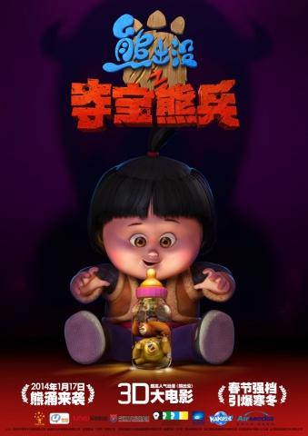 плакат фильма постер Медведи-соседи 3D