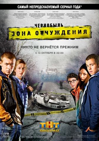 плакат фильма постер Чернобыль: Зона отчуждения