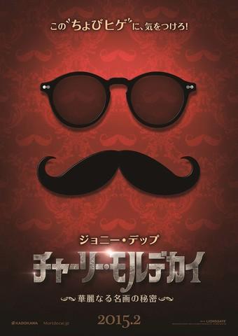плакат фильма постер Мордекай
