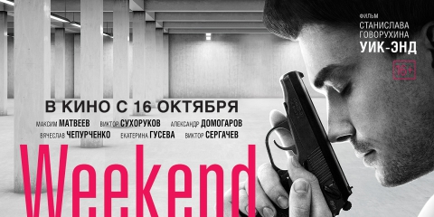 плакат фильма баннер Weekend