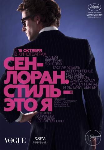 плакат фильма постер локализованные Сен-Лоран. Стиль — это я