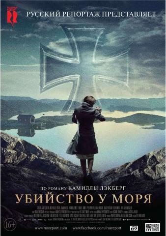 плакат фильма постер локализованные Убийство у моря