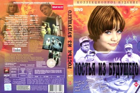 плакат фильма DVD Гостья из будущего