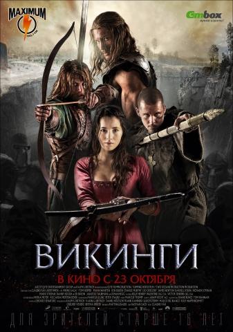 плакат фильма постер локализованные Викинги