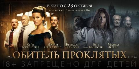 плакат фильма баннер локализованные Обитель проклятых