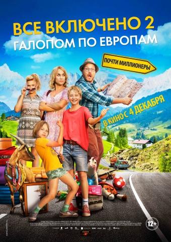 плакат фильма постер локализованные Всё включено 2: Галопом по Европам