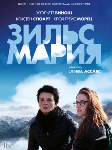 плакат фильма постер локализованные Зильс Мария