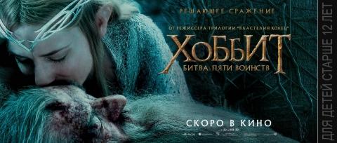плакат фильма баннер локализованные Хоббит: Битва пяти воинств
