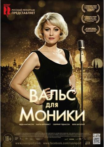 плакат фильма постер локализованные Вальс для Моники