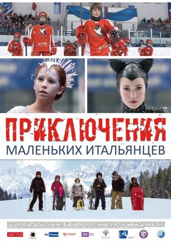 плакат фильма постер локализованные Приключения маленьких итальянцев