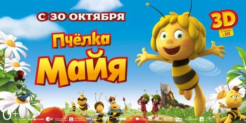 плакат фильма баннер локализованные Пчелка Майя