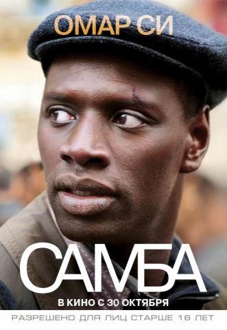 плакат фильма постер локализованные Самба