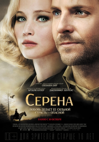 плакат фильма постер локализованные Серена