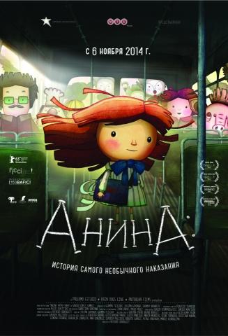 плакат фильма постер локализованные Анина: История самого необычного наказания