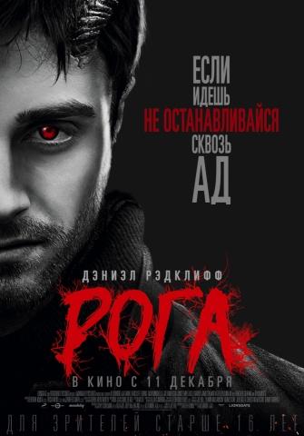 плакат фильма постер локализованные Рога
