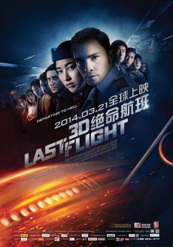 плакат фильма постер Последний рейс