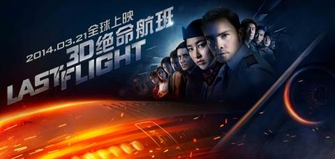 плакат фильма баннер Последний рейс