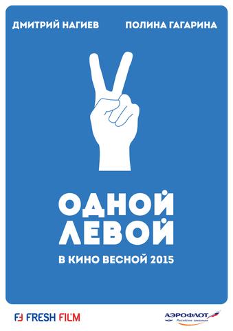 плакат фильма постер Одной левой