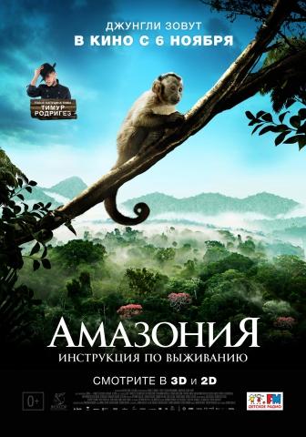 плакат фильма постер локализованные Амазония: Инструкция по выживанию