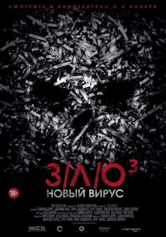 плакат фильма постер локализованные З/Л/О 3: Новый вирус