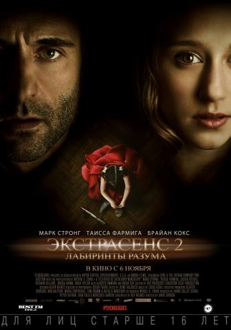 плакат фильма постер локализованные Экстрасенс 2: Лабиринты разума