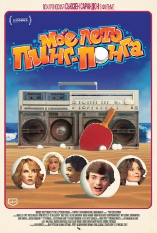 плакат фильма постер локализованные Мое лето пинг-понга