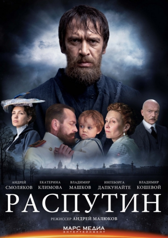 плакат фильма постер Григорий Р.