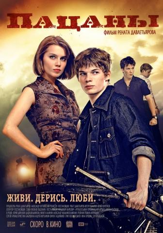плакат фильма постер Однажды