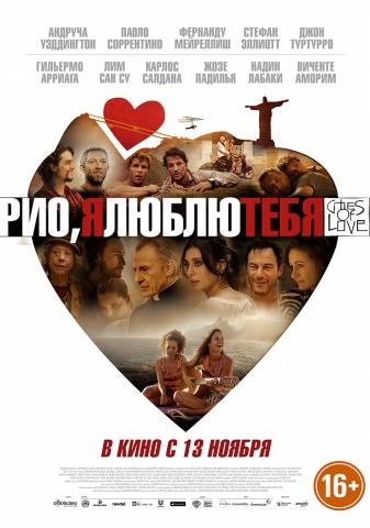 плакат фильма постер локализованные Рио, я люблю тебя