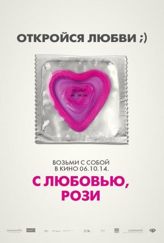 плакат фильма постер локализованные С любовью, Рози