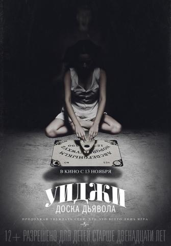 плакат фильма постер локализованные Уиджи. Доска дьявола