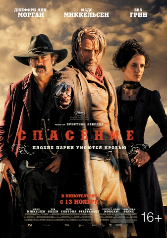 плакат фильма постер локализованные Спасение