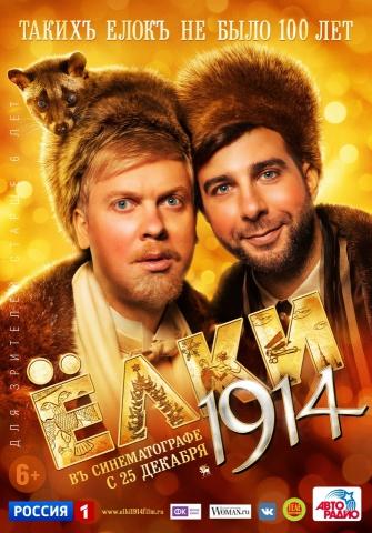 плакат фильма постер Ёлки 1914