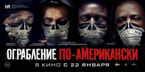 плакат фильма локализованные биллборды Ограбление по-американски