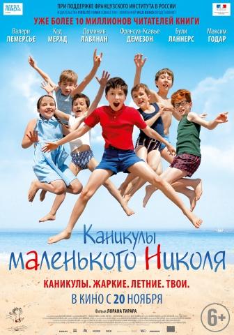 плакат фильма постер локализованные Каникулы маленького Николя