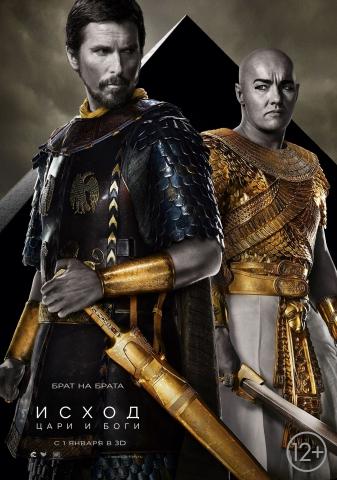 плакат фильма постер локализованные Исход: Цари и боги